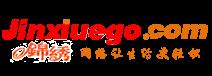 锦绣易购(jinxiuego.com)-品质保证、价格超值、网络让生活更轻松!